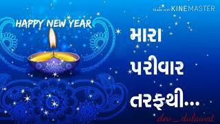 HAPPY NEW YEAR WHATSAPP STATUS 2018 GUJARATI https youtu be 14v2kuXdJoU