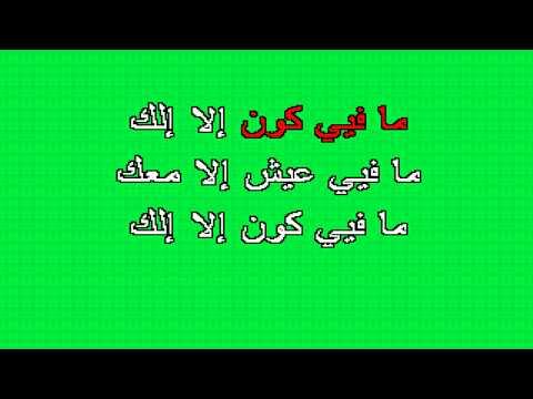 Lebanese Karaoke ► Nancy Ajram ★ Lawn 3younak