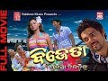 Odia Flim Bijeta HD || Rupashree ||| Ankush  || Raj mukharjee || Sabitree  Music. Mp3