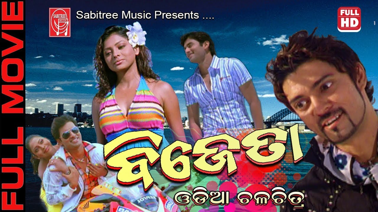 Download Odia Flim Bijeta HD || Rupashree ||| Ankush  || Raj mukharjee || Sabitree  Music.