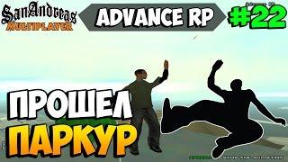 Samp Advance RP [Silver] | #22 | Прошёл Паркур