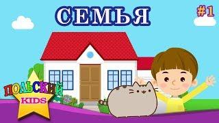 Урок 1 - Польский язык для детей | Польська мова для дітей