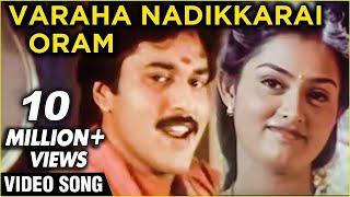 Varaha Nadikkarai Oram  Video Song | Sangamam | A.R Rahman | Rehman & Vindhya