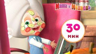 Маша и Медведь - 👗 Красота - страшная сила 💄 Сборник 20 🎬  30 минут сборник мультфильмов для детей