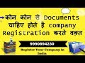 What Documents Required for Company Registration(सब हिन्दी में )