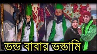 ভন্ড বাবার ভন্ডামি | Bhondo Baba | Bangla Funny Song 2018 | Comedy Video Song
