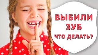 Что делать, если вам выбили зуб. Травма зуба | Опрос на улицах Новосибирска | Дентал ТВ(, 2018-05-08T04:00:04.000Z)