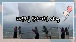 2박3일 부산 vlog(해운대, 광안리, 부산카페투어)