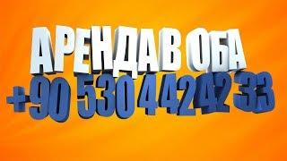НЕДВИЖИМОСТЬ В ТУРЦИИ: АРЕНДА КВАРТИР В АЛАНИИ / РАЙОН ОБА +90 530 442 42 33