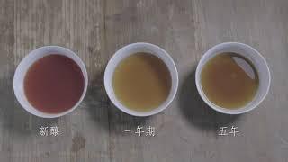 馬祖好食 vol 1 老酒