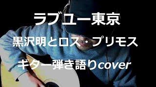 黒沢明とロス・プリモスの「ラブユー東京」を歌ってみました・・♪ 作詞:...