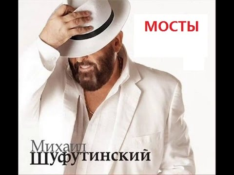 Михаил Шуфутинский – Мосты #караоке