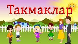 Такмаклар Татарча | Татарские детские песни (частушки) | Татарча балалар жырлары