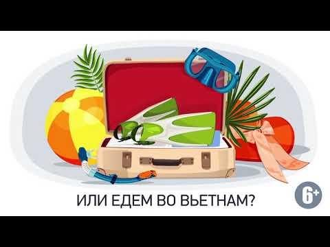 Туры во Вьетнам. Рекламный ролик: Рекламное агентство Кенгуру