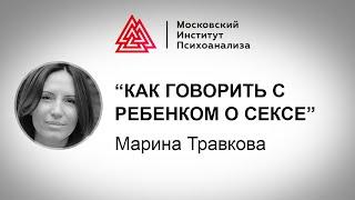 """Марина Травкова """"Как говорить с ребенком о сексе"""", спецпроект МИП """"Ребенок"""""""