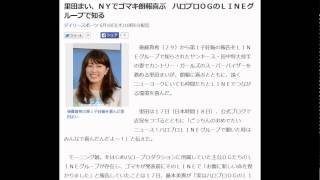 里田まい、NYでゴマキ朗報喜ぶ ハロプロOGのLINEグループで知る...