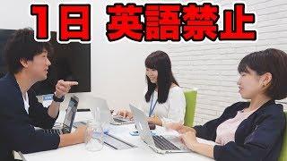 UUUMの社員YouTuberに1日密着しながら英語禁止ゲームやってみた! thumbnail