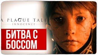 БИТВА С БОССОМ! ● A Plague Tale: Innocence #7 (BrainDit)