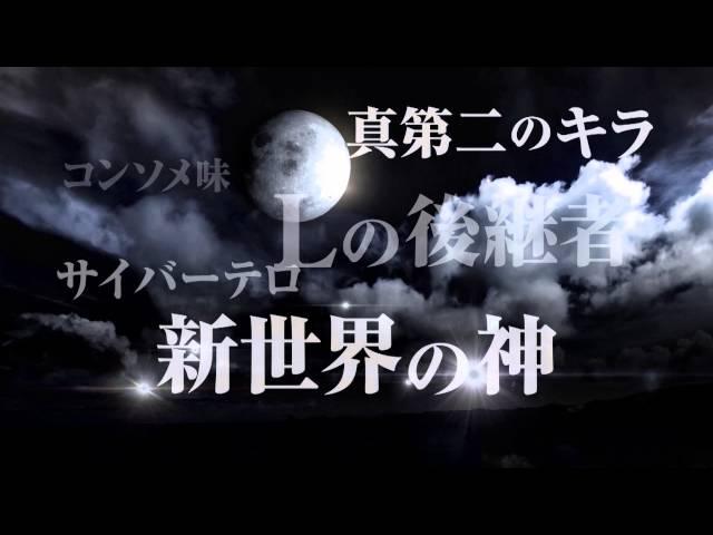 映画『デスノート 2016』(仮)特別映像