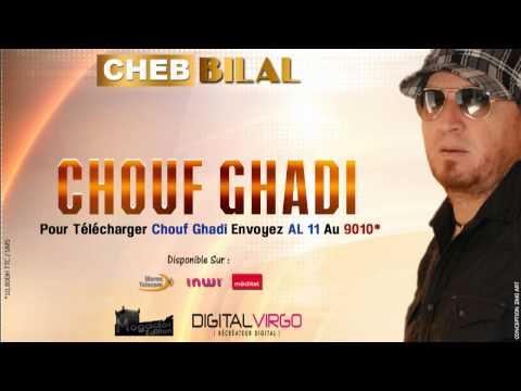 Cheb Bilal - Chouf Ghadi / 2014   شاب...