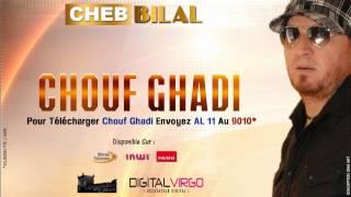Cheb Bilal - Chouf Ghadi / 2014   شاب بلال - شوف غادي