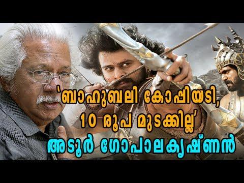 Adoor Gopalakrishnan Says Baahubali Is A Waste Of Money | Filmibeat Malayalam