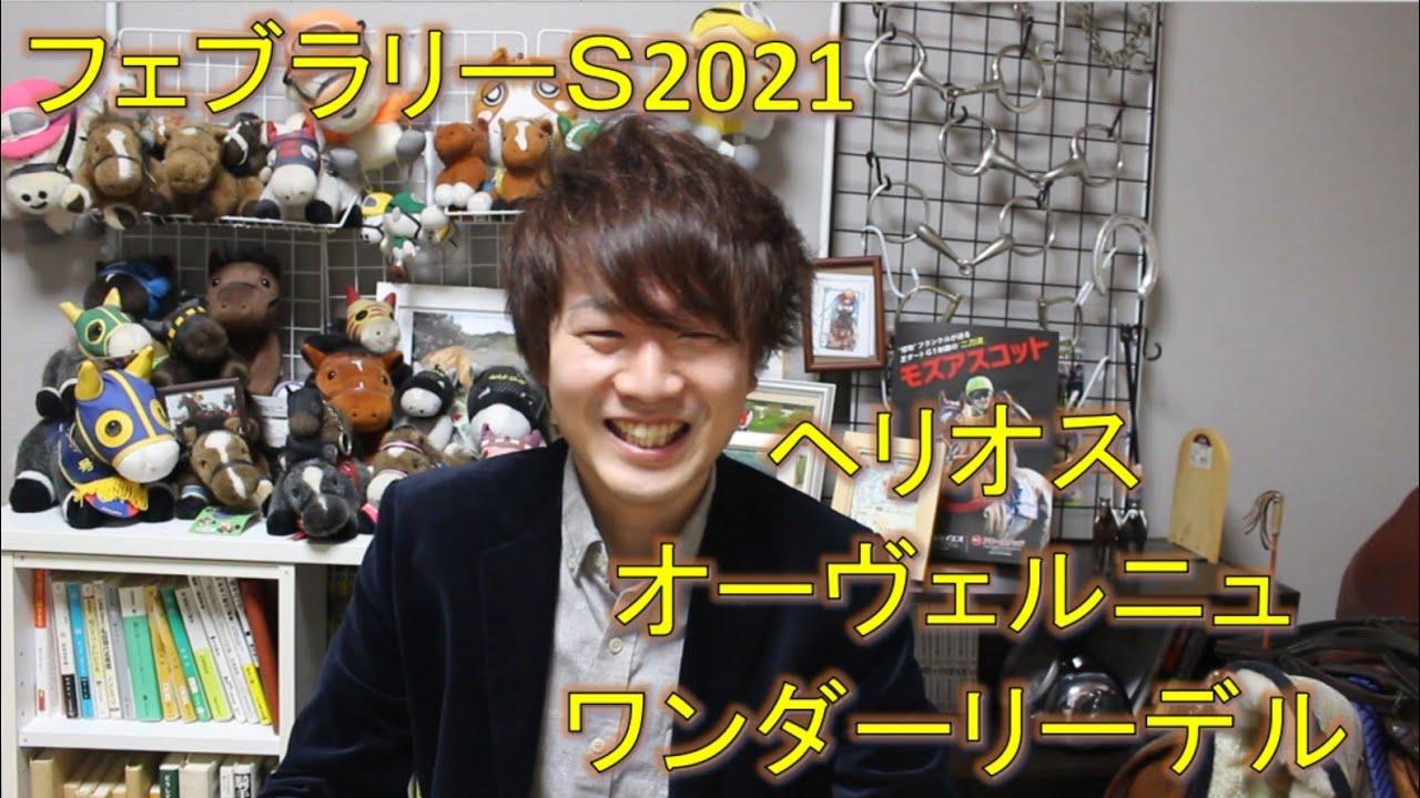 【フェブラリーS2021】8歳にして本格化!?ワンダーリーデル!