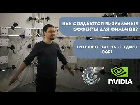 Как создаются спецэффекты в кино [Cтудия CGF при поддержке NVIDIA]