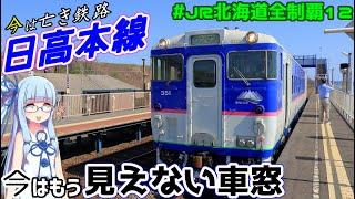 【JR北海道全制覇】#12(完):今は亡き鉄路、日高本線代行バスに乗る【VOICEROID旅行】