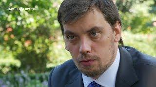 Олексій Гончарук – Про новий уряд, реформи, економіку та Авакова