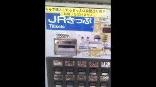 千旦駅の簡易型券売機できっぷを買ってみた