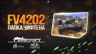 Обзор FV4202: Один из ЛУЧШИХ! | War Thunder