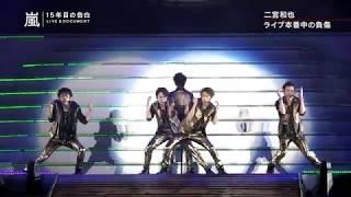 二宮和也がライブ本番中に負傷 メンバーの気遣い thumbnail