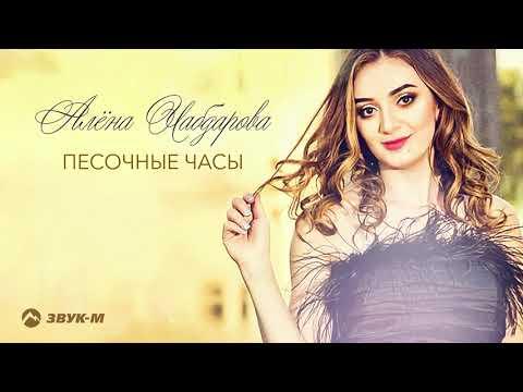 Алена Чабдарова - Песочные часы | Премьера трека 2019