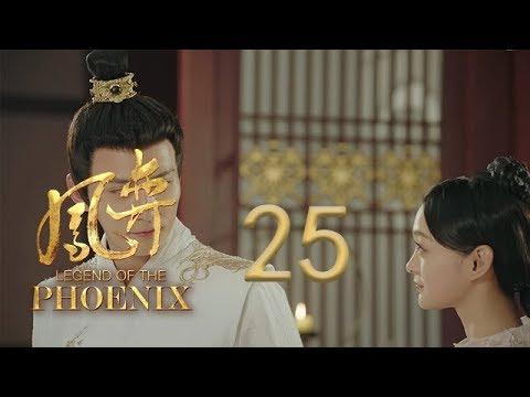 凤弈 25 | Legend Of The Phoenix 25(何泓姗、徐正溪、曹曦文等主演)