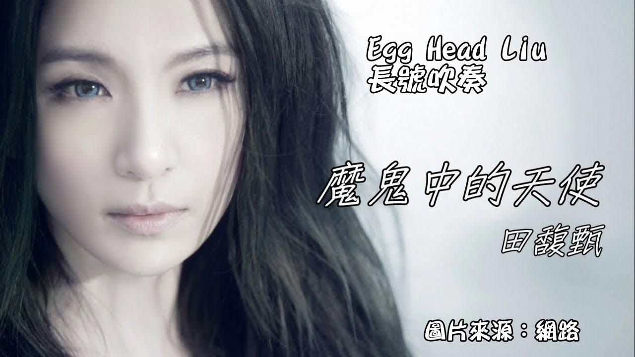 田馥甄 魔鬼中的天使(長號) Trombone cover - YouTube