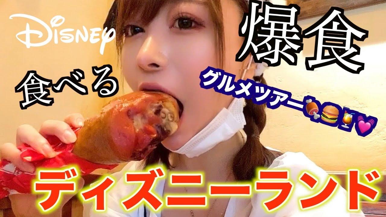 【Vlog】久々のディズニーランドで食べまくり爆食ツアーしてきました【大食い】