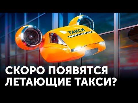 Летающие машины появятся к 2025 году