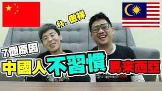【你不知道的大馬M21】中國人不習慣馬來西亞的7個原因 Ft.傲祥| 中国 大陸 推薦 china 台灣 kokee