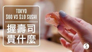 Spice 擇旅 | 1700元 v.s. 300元的壽司,真的有差嗎?:東京 美食 | Spice 壽司 Ep.1