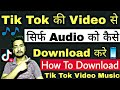 Gambar cover Download Any Tik Tokally Sound In Phone | Save Tik Tok Mp3