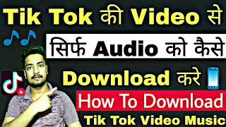 Download Any Tik Tok Musically Video Sound Audio In Phone | Save Tik Tok Video Music Mp3
