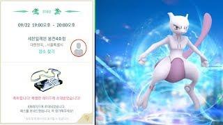 포켓몬GO 뮤츠 EX 레이드! 최초 한국산 뮤츠 잡고 강화! Pokémon GO Mewtwo EX Raid Live in Korea | 훈토이TV