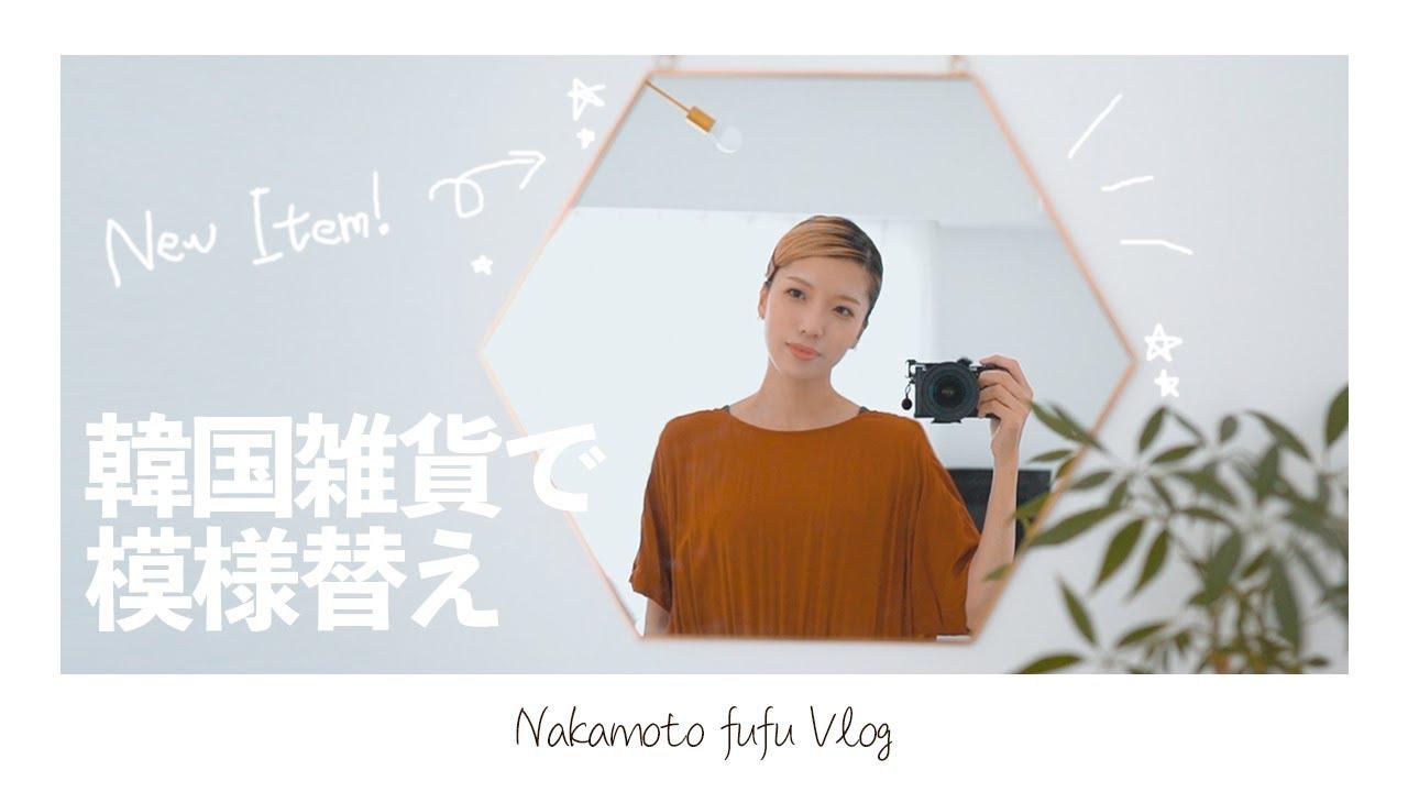 【韓国インテリア】リビングにおしゃれな鏡でプチ模様替え【購入品紹介Vlog】