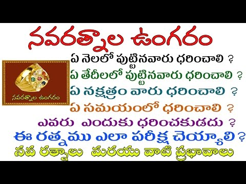 Benefits of wearing 9 Gem stone ring or Navaratna Ungaram in Telugu
