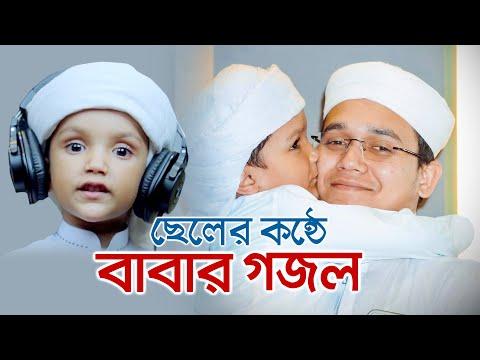 ছেলের কণ্ঠে বাবার গজল । Tumi Kemon Musolman । তুমি কেমন মুসলমান । Muhammad | Sayed Ahmad Kalarab