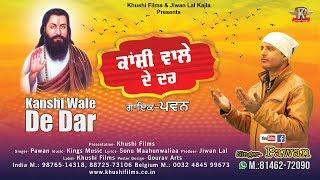 Kanshi Wale De Dar Pawan Free MP3 Song Download 320 Kbps