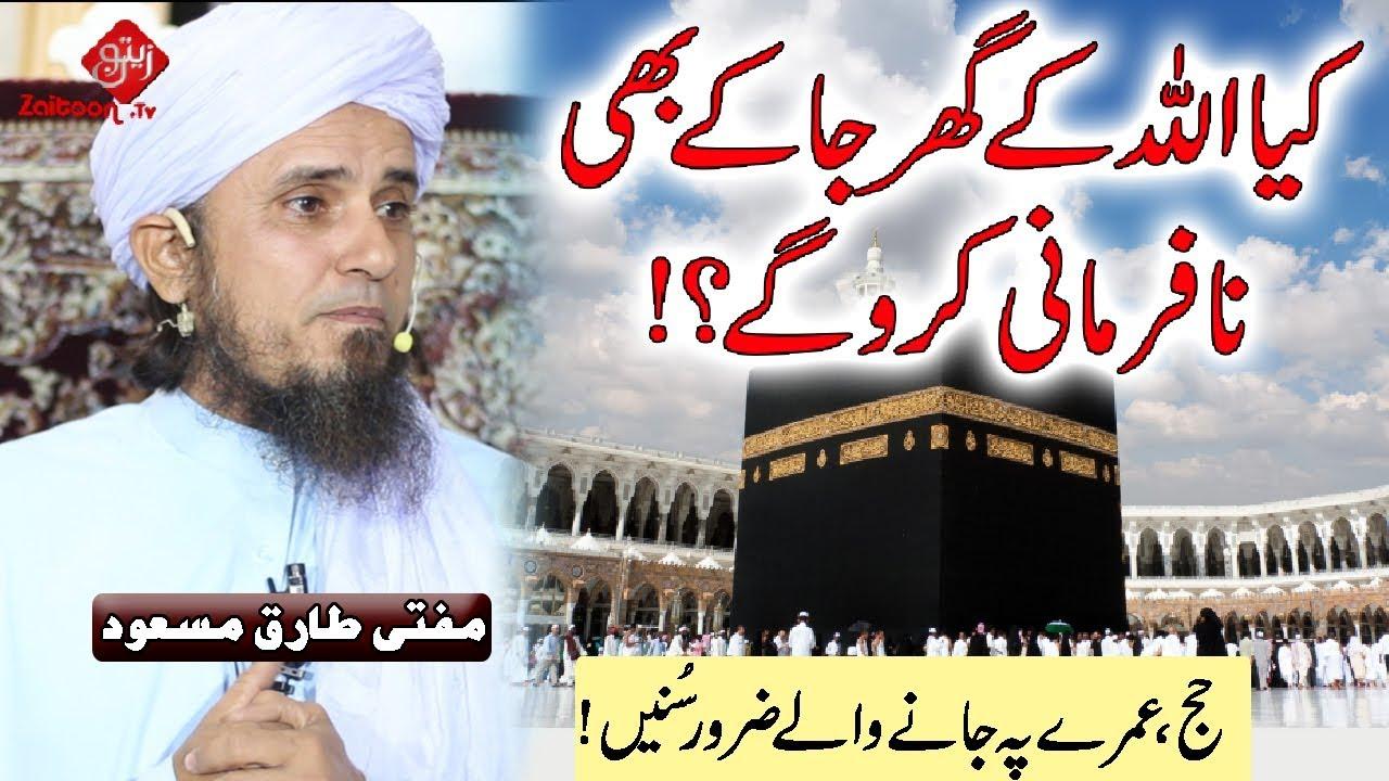 Allah ke ghar jake bhi Nafarmani karogay?! | Mufti Tariq Masood Sahab