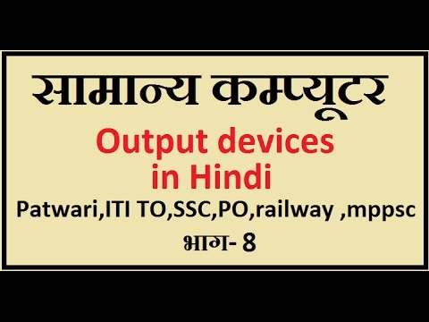 Output devices of Computer in hindi Part-8 for competitive Exams