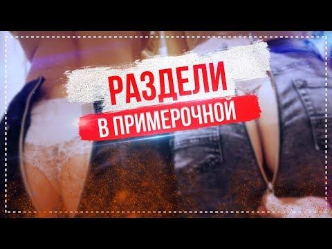 РАЗДЕЛИ ДЕВУШЕК В ПРИМЕРОЧНОЙ! Пикап 2.0 - Видео на ютубе